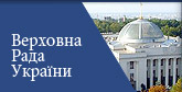 Верховна Рада України